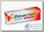 Фенистил Пенцивир крем 1% 2г N 1