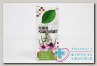ФитоКашливит сироп 100 мл N 1