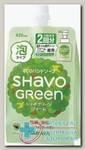 Shavo Green Мыло пенящее для рук 450мл в гибкой полимерной упаковке N 1