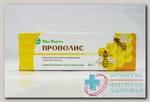 Прополис мазь гомеопатическая мазь 30г N 1