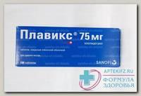 Плавикс тб п/о плен 75 мг N 100