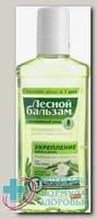 Лесной бальзам ополаск д/десен природная свежесть 250мл алоэ/белый чай N 1