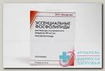 Эссенциальные фосфолипиды р-р в/в 50мг/мл 5мл амп N 5