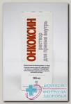 Онкоксин р-р д/внутр прим флакон с дозатором 500мл N 1