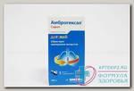 Амброгексал сироп 3мг/мл фл 100мл N 1