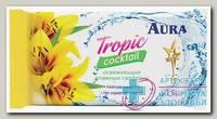 Аура салфетки влажные Тропик коктейль N 15