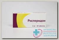 Рисперидон тб п/о плен 2мг N 20