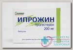 Ипрожин капс д/вагинального или внутреннего примаенения 200 мг N 15
