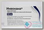 Инвокана тб п/о плен 100 мг N 30