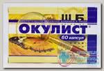 Окулист капс N 60