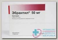 Эбрантил р-р в/в 5 мг/мл амп 10 мл N 5