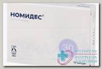Номидес капс 30 мг N 10