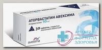 Аторвастатин Авексима тб п/о плен 10 мг N 30