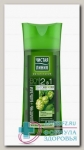 Чистая линия шампунь+бальзам 2в1 250мл хмель д/всех типов волос N 1