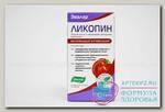 Ликопин антиоксидант капс N 30