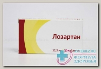 Лозартан тб п/о плен 12,5 мг N 30