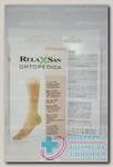 Relaxsan эластичный голеностоп средней компрессии р 3 (23/26) (70300) N 1