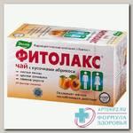 Фитолакс чай с кусочками абрикоса ф/п N 20