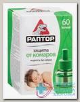 Раптор Ликвид G9591 жидкость от комаров 33мл 60ночей без запаха N 1