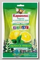Кармолис леденцы детские мед/вит С/мелисса/лимон 75г N 1
