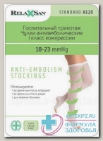 Relaxsan AE 20 чулки антиэмболические белые 18-23 mmHg р XXL (M0370A) N 1