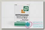 Нитроксолин тб п/о 50мг N 50