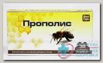 Прополис капс 500 мг N 30