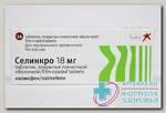 Селинкро тб п/о пелен 18 мг N 14
