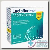 Lactoflorene плоский живот пакет БАД N 10