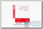 Глюкоза амп 40% 10мл N 10