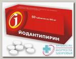 Йодантипирин тб 100мг N 50