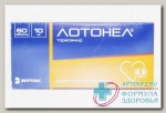 Лотонел тб 10 мг N 60
