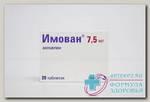 Имован тб п/о плен 7.5мг N 20