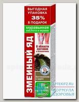 Змеиный яд Гель-бальзам д/тела муравьин кислота и мумие восстановление и защита 125мл N 1