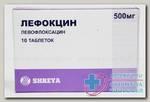 Лефокцин тб п/о плен 500мг N 10