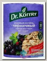 Dr.Korner хлебцы хрустящие 100г злаковый коктейль черничный N 1