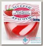 Десерты красоты суфле д/тела клубника со сливками 220мл подтягивающее N 1