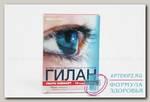 Гилан ультра комфорт капли гл 0,3% амп 0,4мл N 10