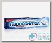Пародонтол з/паста 63г жидкий кальций N 1