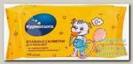 Курносики влажные салфетки д/малышей (40049) N 100
