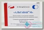 Альгавак (вакцина гепатита А ) амп 0,5 мл N 10