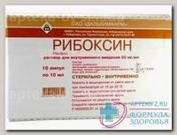 Рибоксин амп 2% 10мл N 10