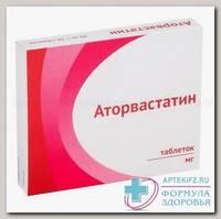 Аторвастатин тб п/о плен 20мг N 30