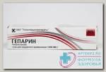 Гепарин гель д/наруж применения 1000МЕ/г 30г N 1