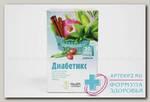 Чай Диабетикс ф/п N 20