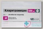 Кларитромицин Фармстандарт тб п/о плен 500мг N 14