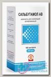 Сальбутамол АВ аэр 100мкг/доза 200 доз 7 мл N 1