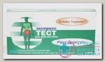 Будьте уверены экспресс-тест аденома/рак простаты по крови N 1
