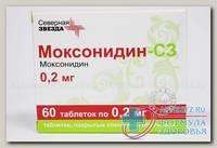 Моксонидин - СЗ тб п/о плен 0,2 мг N 60