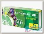 Бронхоактив шалфей тб б/сахара N 20